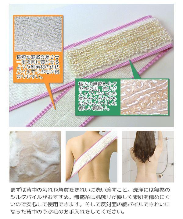 極太の無撚シルクで背中をきれいに洗浄し、その後反対の綿パイルで背中磨き。