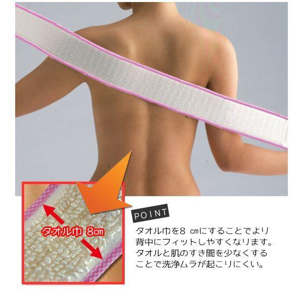 背中に程よく収まるタオル巾8cmで長さも十分にあるので背中洗い&背中磨きに最適。