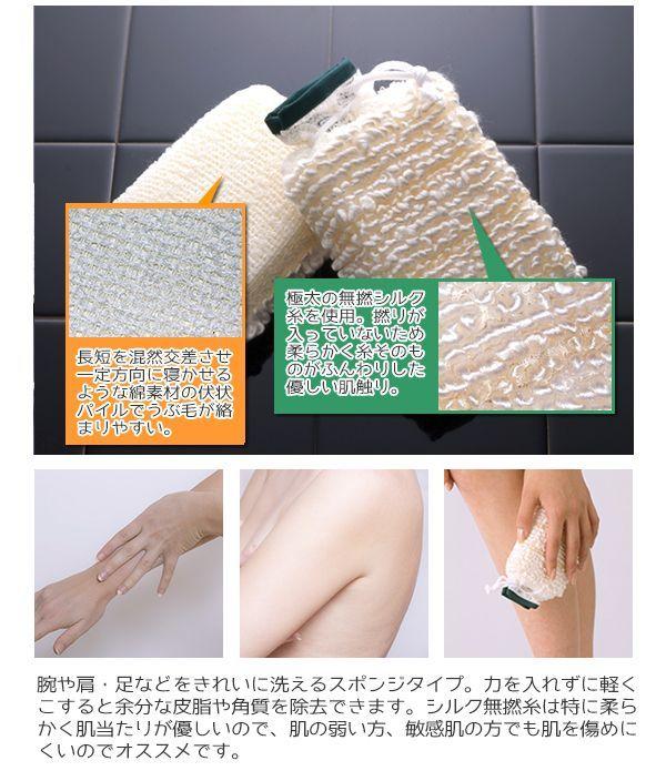 極太の無撚シルクで身体の隅々をきれいに洗浄し、その後反対の綿パイルでうぶ毛のお手入れ。