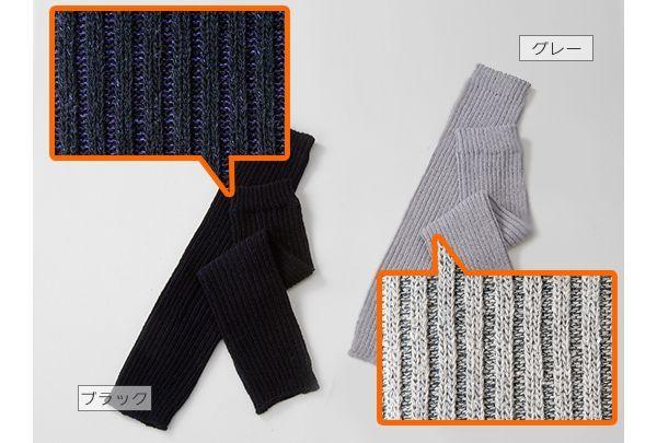 ブラック・グレーが販売中で着用するとリブ編みの凹凸の変化が楽しめます。