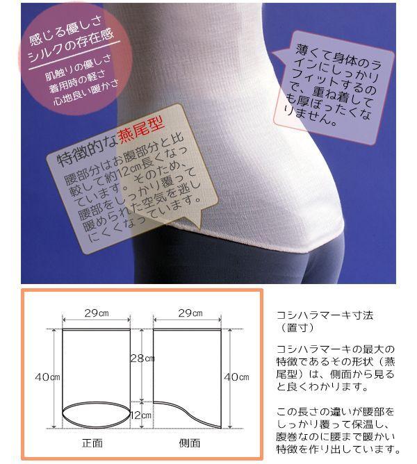 見た目が特徴的なコシハラマーキは燕尾型をしているのがポイントで、だから腰までしっかり保温できます。