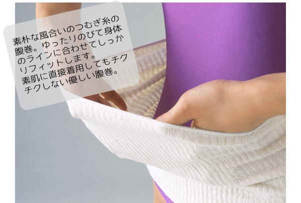 ぐ〜んと伸びるので締め付け感を感じない優しい肌あたりの腹巻です。