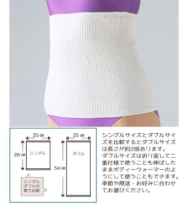 ポッポッポはお腹周りをしっかり保温する腹巻でよく伸びるのでゆったり着用できます。ダブルサイズはシングルサイズの約2倍の長さがあります。
