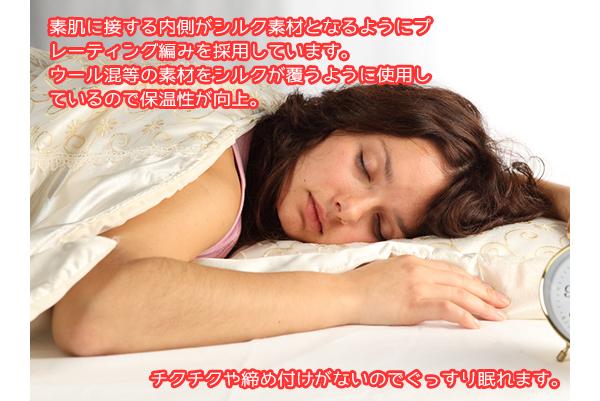 ぐっすり眠れます。