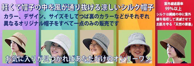 シルク帽子